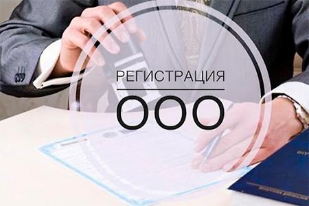 Какие нужны документы для регистрации ООО